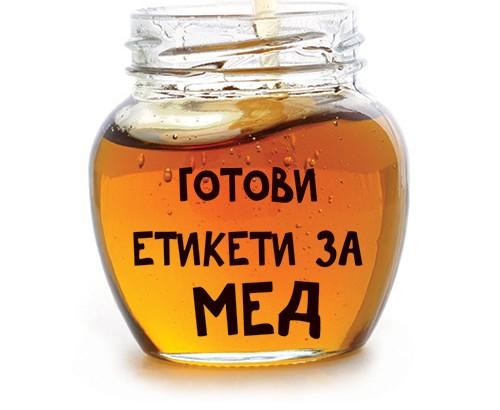 etiketi-za-med-plovidv