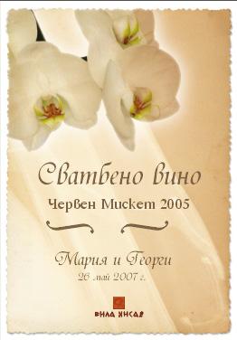 etiket-za-svatba-vino-rakia-1