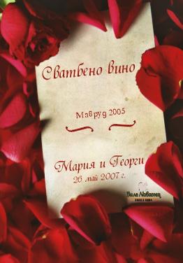 etiket-za-svatba-vino-rakia-sys-rozi