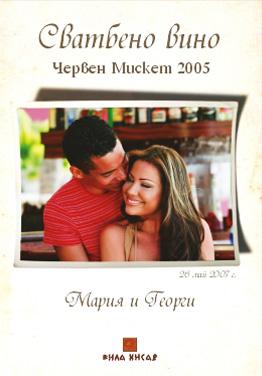 etiket-za-svatba-vino-rakia-sys-snimka-1