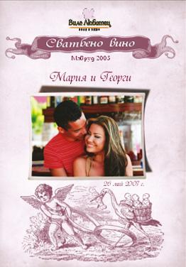 etiket-za-svatba-vino-rakia-sys-snimka-2