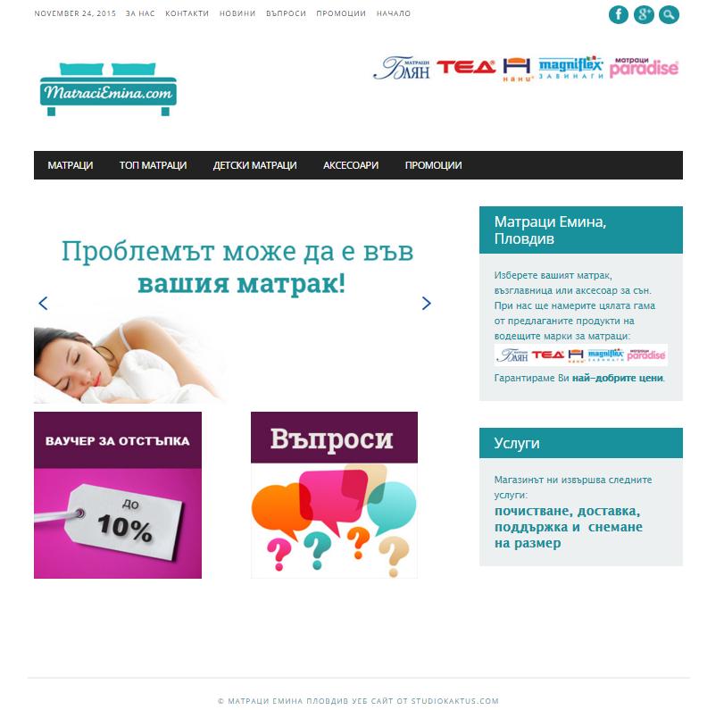уеб-сайт-матраци-емина-начало