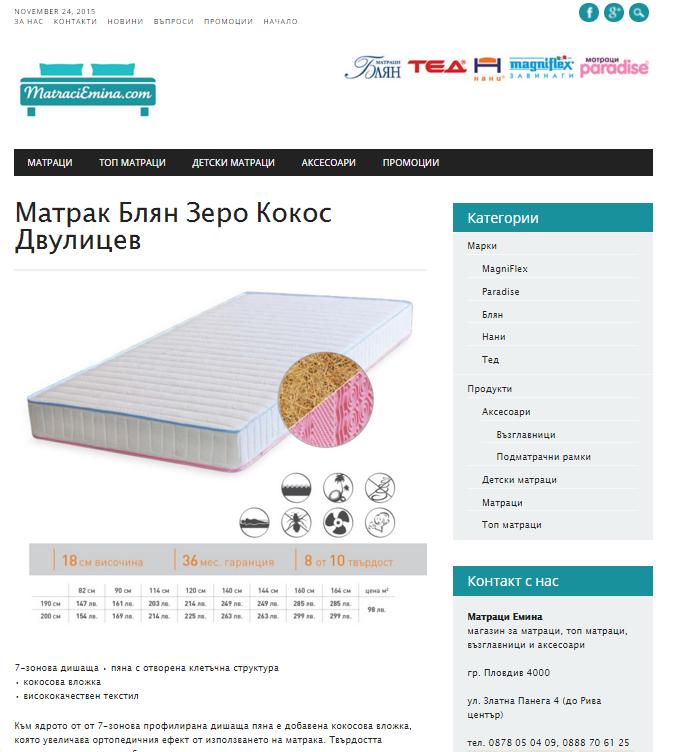 уеб-сайт-матраци-емина-продукт