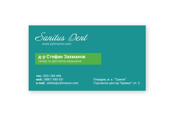 Vizitki-Sanitus-dent-reklamno-studio-plovdiv