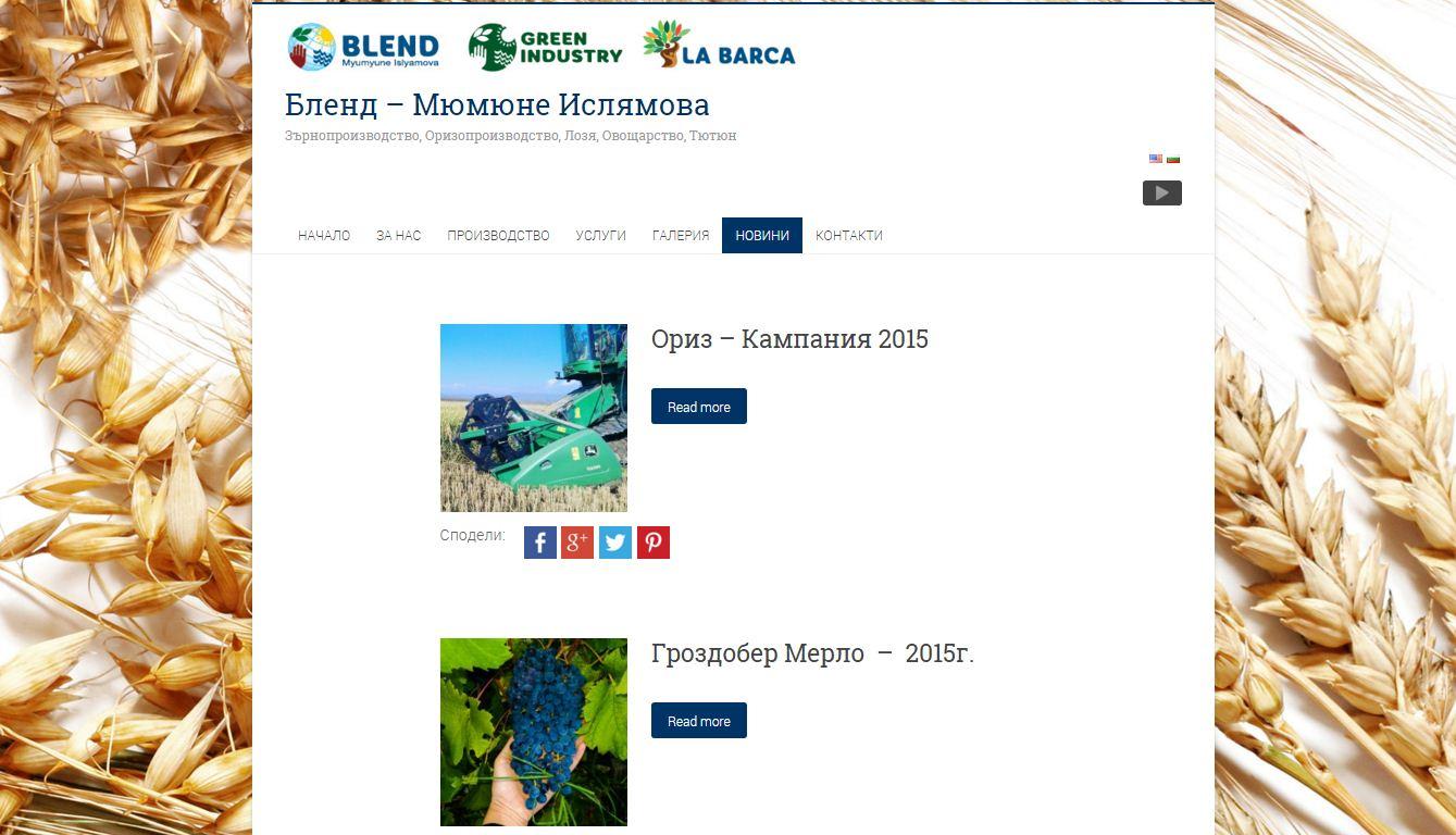 blend-myumyune-novini-internet-sait